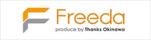 次世代の賃貸経営 Freed フリーダ
