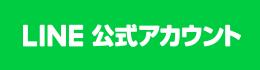琉球チム公式LINEアカウント